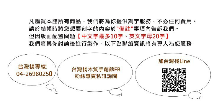 全館客製化免費提供刻字服務